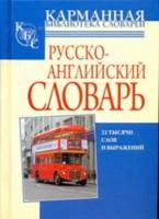 Англо-русский словарь. Русско-английский словарь