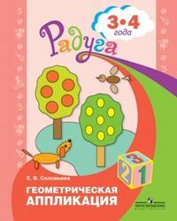 Геометрическая аппликация: Пособие для детей 3-4 года /+821643/