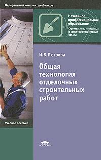 Общая технология отделочных строительных работ: Уч. пособие для НПО (ФГОС)