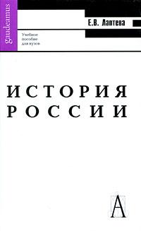 История России: Учебное пособие для ВУЗов