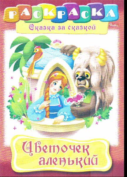 Раскраска Сказка за сказкой: Цветочек аленький