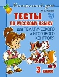 Готовимся к ЕГЭ по русскому языку класс купить по цене  Контрольный урок Все книги серии Русский язык