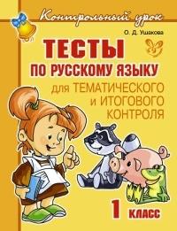 Готовимся к ЕГЭ по русскому языку класс купить по цене  Русский язык 1 кл Тесты для тематического и итогового контроля