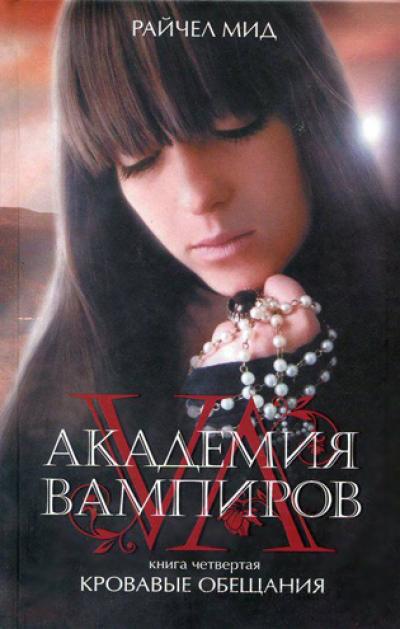Академия вампиров. Кн. 4: Кровавые обещания