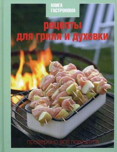Книга Гастронома. Рецепты для гриля и духовки