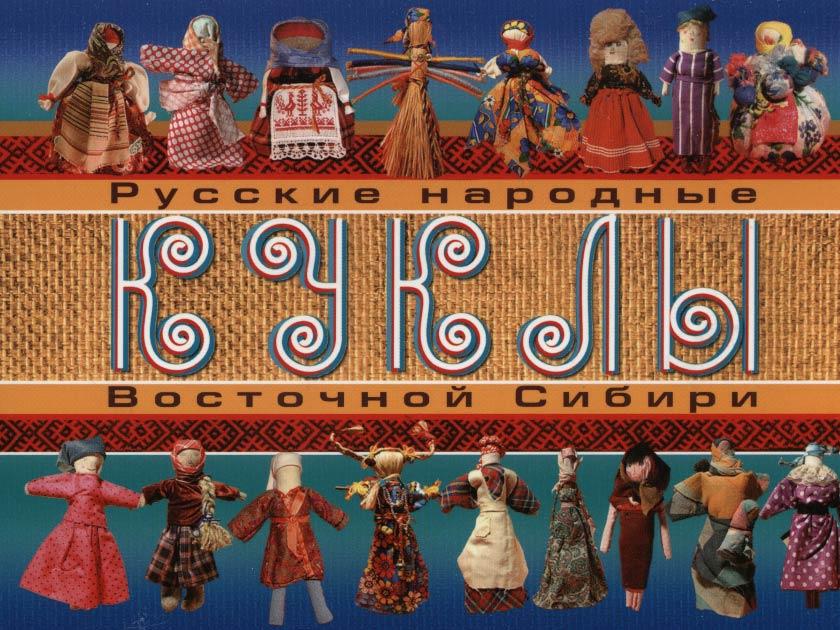 """Набор открыток  """"Русские народные куклы Восточной Сибири"""" (21шт.)"""