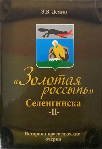 Золотая россыпь Селенгинска: Ч.2: Историко-краеведческие очерки