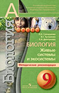 Биология. 9 кл.: Живые системы и экосистемы: Методические рекомендации