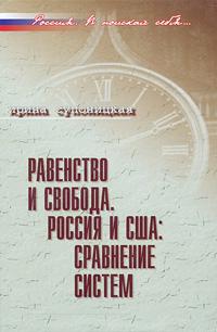 Равенство и свобода. Россия и США: Сравнение систем