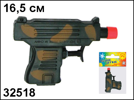 АКЦИЯ19 Игрушка пластмассовая Пистолет водный Защитный 16,5 см