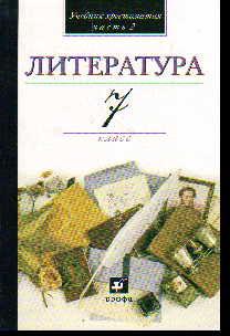 Литература. 7 кл.: Учебник-хрестоматия: В 2 ч. Ч. 2: /+624915/