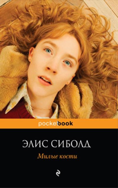 Милые кости: Роман