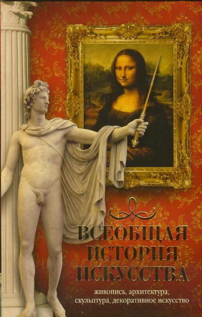 Всеобщая история искусств