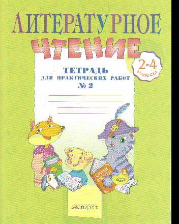 Литературное чтение. 2-4 кл.: В 2-х ч.: Ч.2: Тетрадь для практических работ