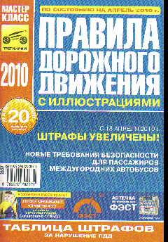 Правила дорожного движения РФ: По сост. на апрель 2010 г. С иллюстрациями