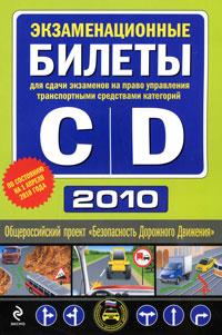 """Экзаменационные билеты для сдачи экзаменов на права кат. """"C"""" и """"D"""" 2015"""