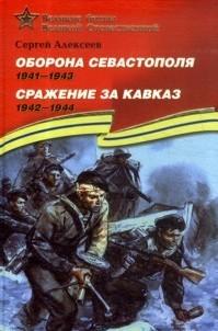 Оборона Севастополя. 1941-1943. Сражение за Кавказ. 1942-1944