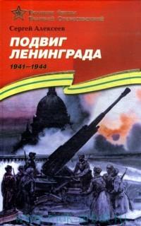 Подвиг Ленинграда. 1941-1944: Рассказы для детей
