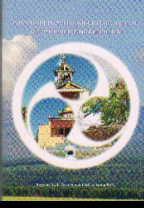 Туристские ресурсы байкальского региона. Культурно-исторические ресурсы