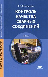 Контроль качества сварных соединений: Учебник