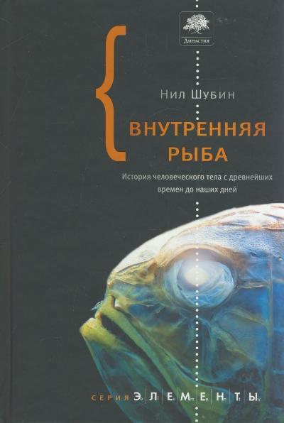 Внутренняя рыба. История человеческого тела с древнейших времен до наших дн