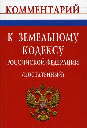 Комментарий к Земельному кодексу РФ (постатейный)