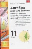 Алгебра и начала анализа. 11 кл.: Разноуровневые контр. работы для подг ЕГЭ