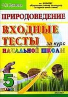 Природоведение. 5 кл.: Входные тесты за курс начальной школы