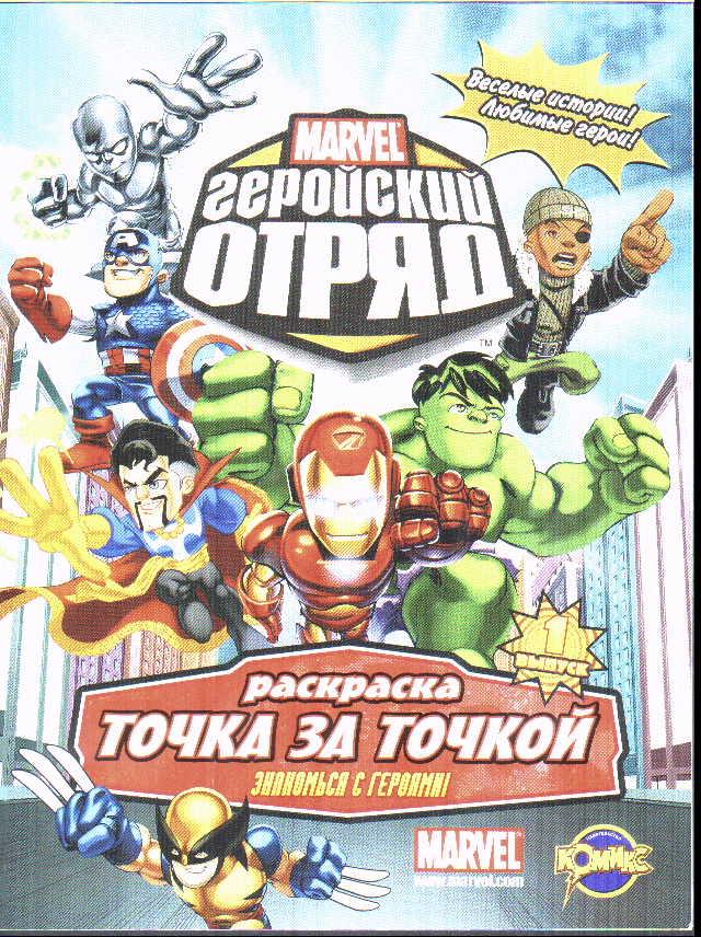 Раскраска Marvel: Геройский отряд. Вып.1. Знакомься с героями!
