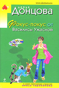 Фокус-покус от Василисы Ужасной: Роман