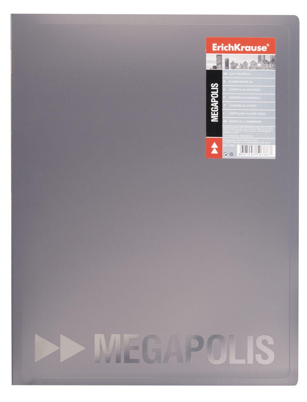 Папка-скоросшиватель EK Megapolis серый + карман