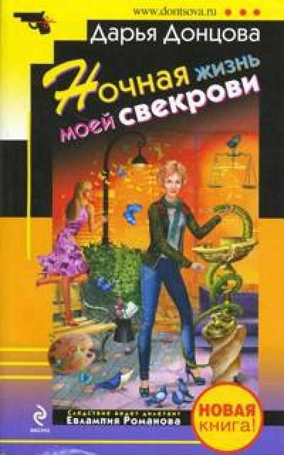 Ночная жизнь моей свекрови: Роман