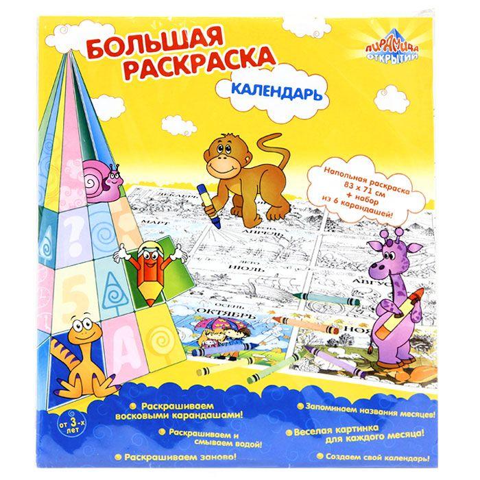 Большая раскраска Календарь (напольная)