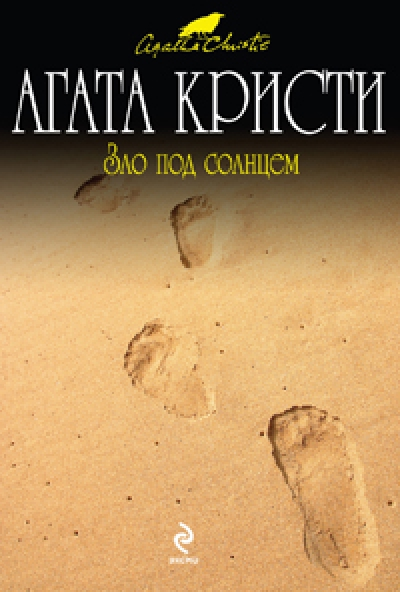 Зло под солнцем: Детективный роман