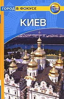 Киев: Путеводитель