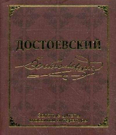 Золотые цитаты классиков литературы. Ф.М. Достоевский