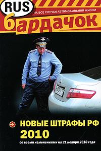 Новые штрафы РФ 2010 (со всеми изм. на 21 ноября 2010 г.)