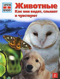 Животные. Как они видят, слышат и чувствуют