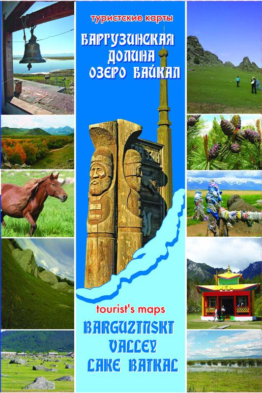 Карта: Баргузинская долина. Озеро Байкал. Туристские карты
