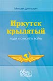 Иркутск крылатый: Люди и самолеты войны