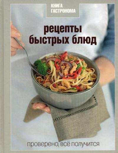 Книга Гастронома. Рецепты быстрых блюд