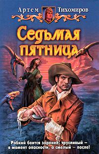 Седьмая пятница: Фантастический роман