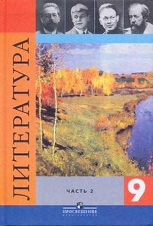 Литература. 9 кл.: Учебник. В 2 ч. + метод. пособие + CD фонохрестоматия