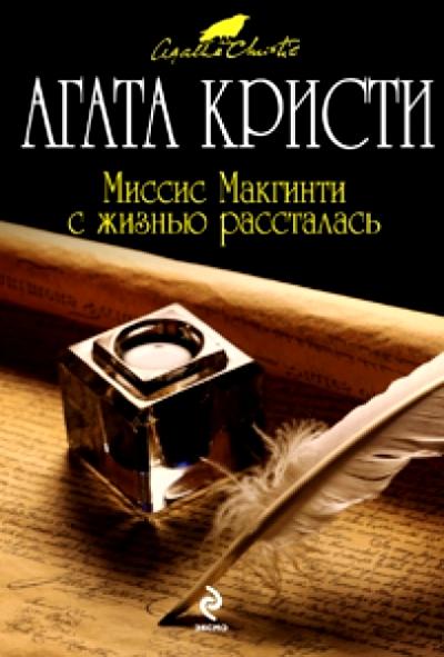 Миссис Макгинти с жизнью рассталась: Детективные романы