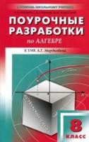 Алгебра. 8 кл.: Поурочные разработки к УМК Мордковича А.Г.