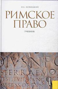 Римское право. Учебник