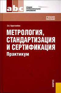 Метрология, стандартизация и сертификация: Практикум: Учеб. пособие