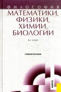 Философия математики, физики, химии, биологии: Учеб. пособие