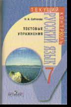Русский язык. 7 кл.: Тестовые задания