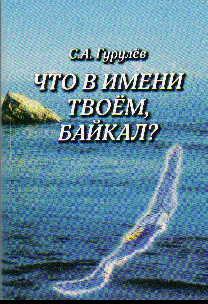 Что в имени твоем, Байкал? 33% не действует!